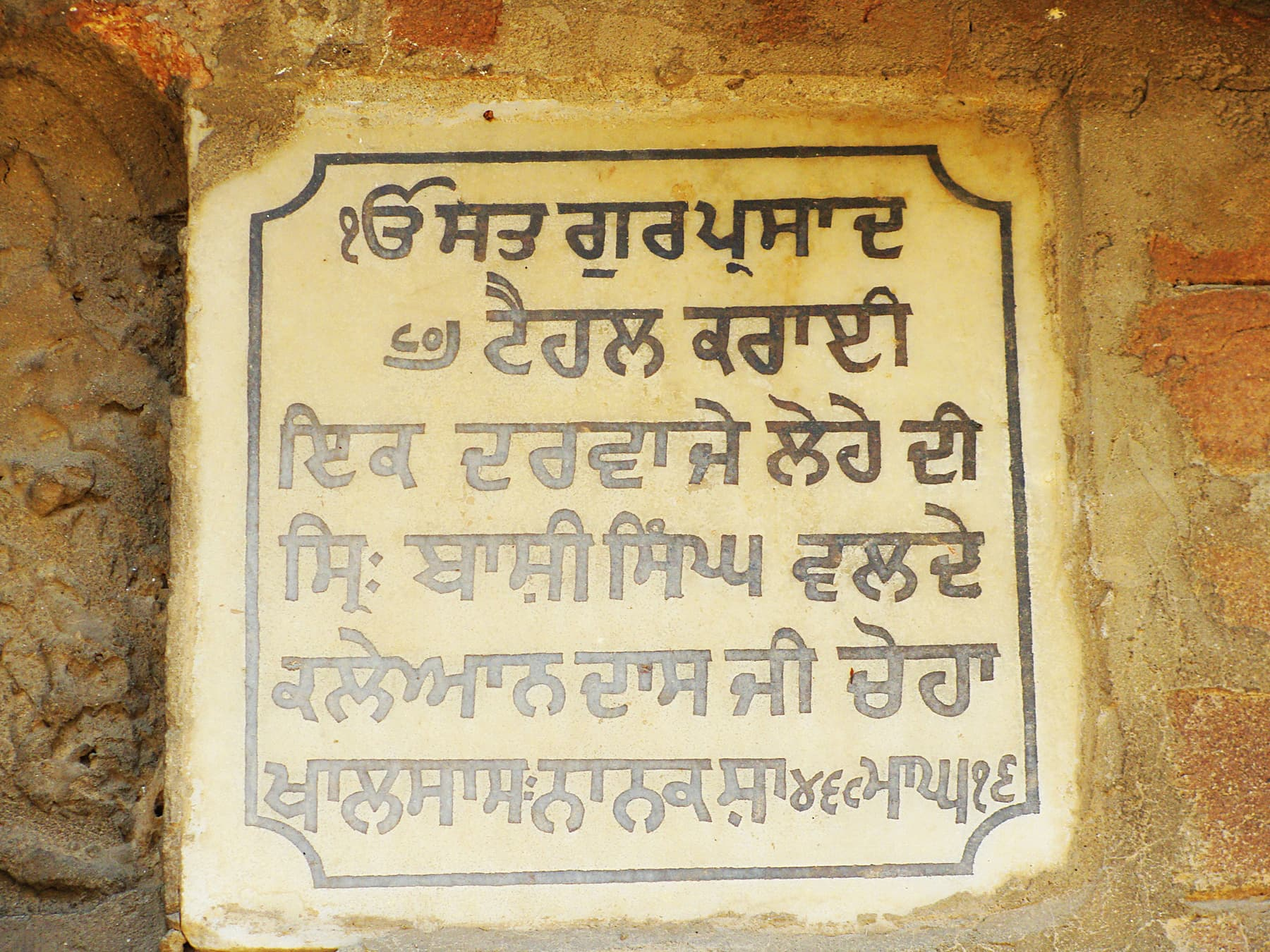 Gurmukhi inscriptions on the eastern wall.