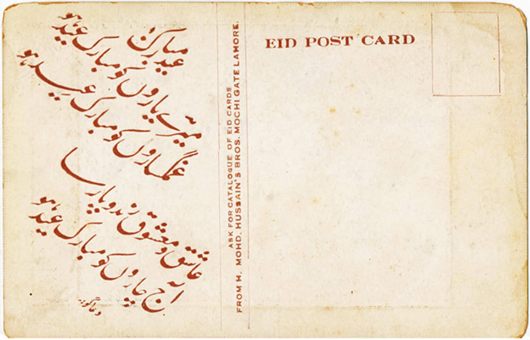 Urdu couplets on the message side of an Eid card published in Lahore. From the Priya Paul Collection, New Delhi.