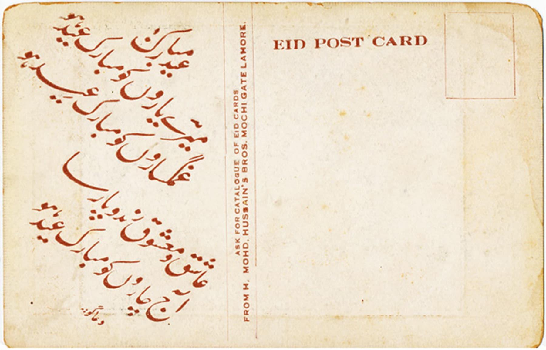 لاہور سے شائع کیے گئے ایک کارڈ پر اردو شاعری۔