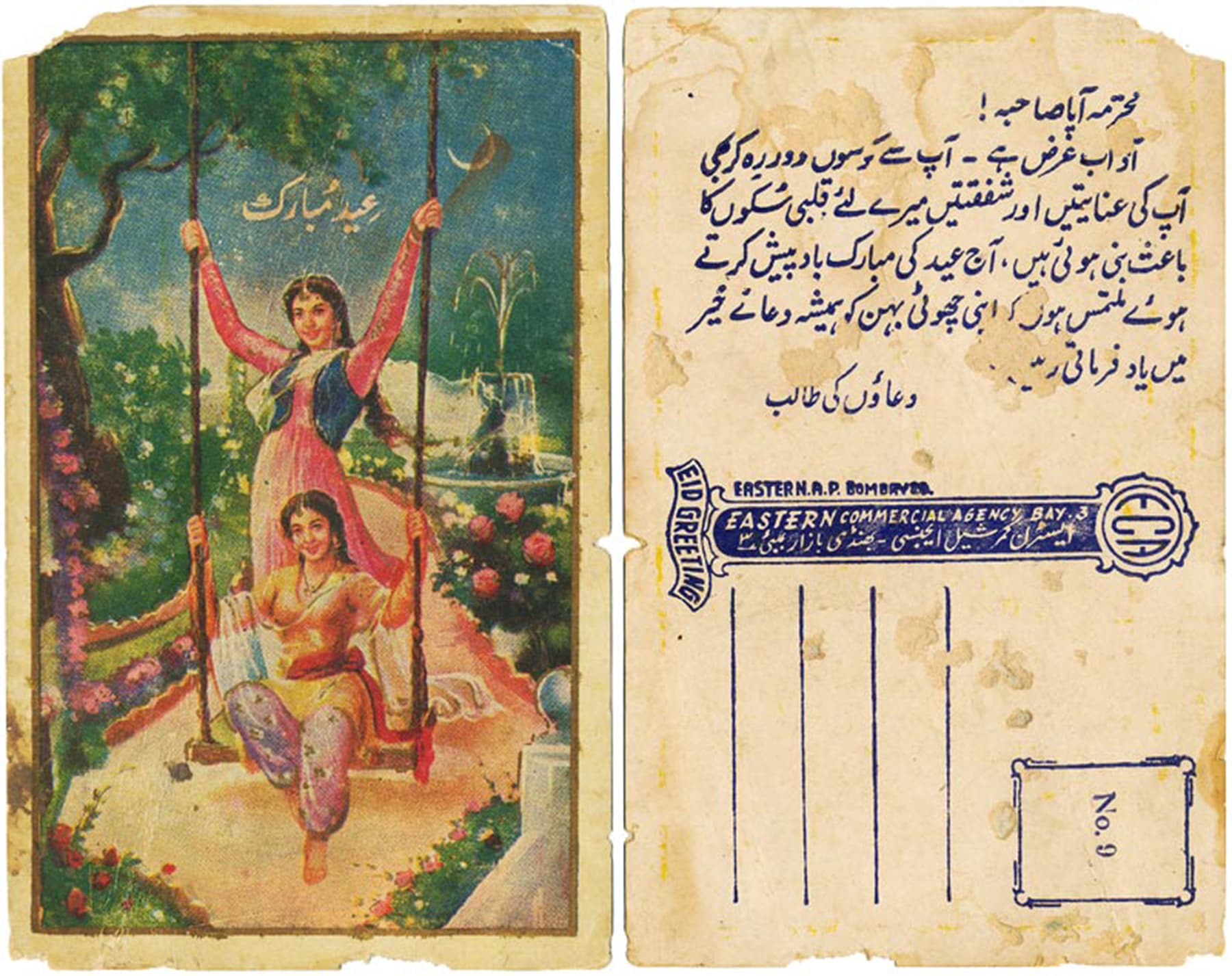 Salutation of a young girl to her elder sister. Eid card printed by Eastern Commercial Agency, Bombay. From the Priya Paul Collection, New Delhi.