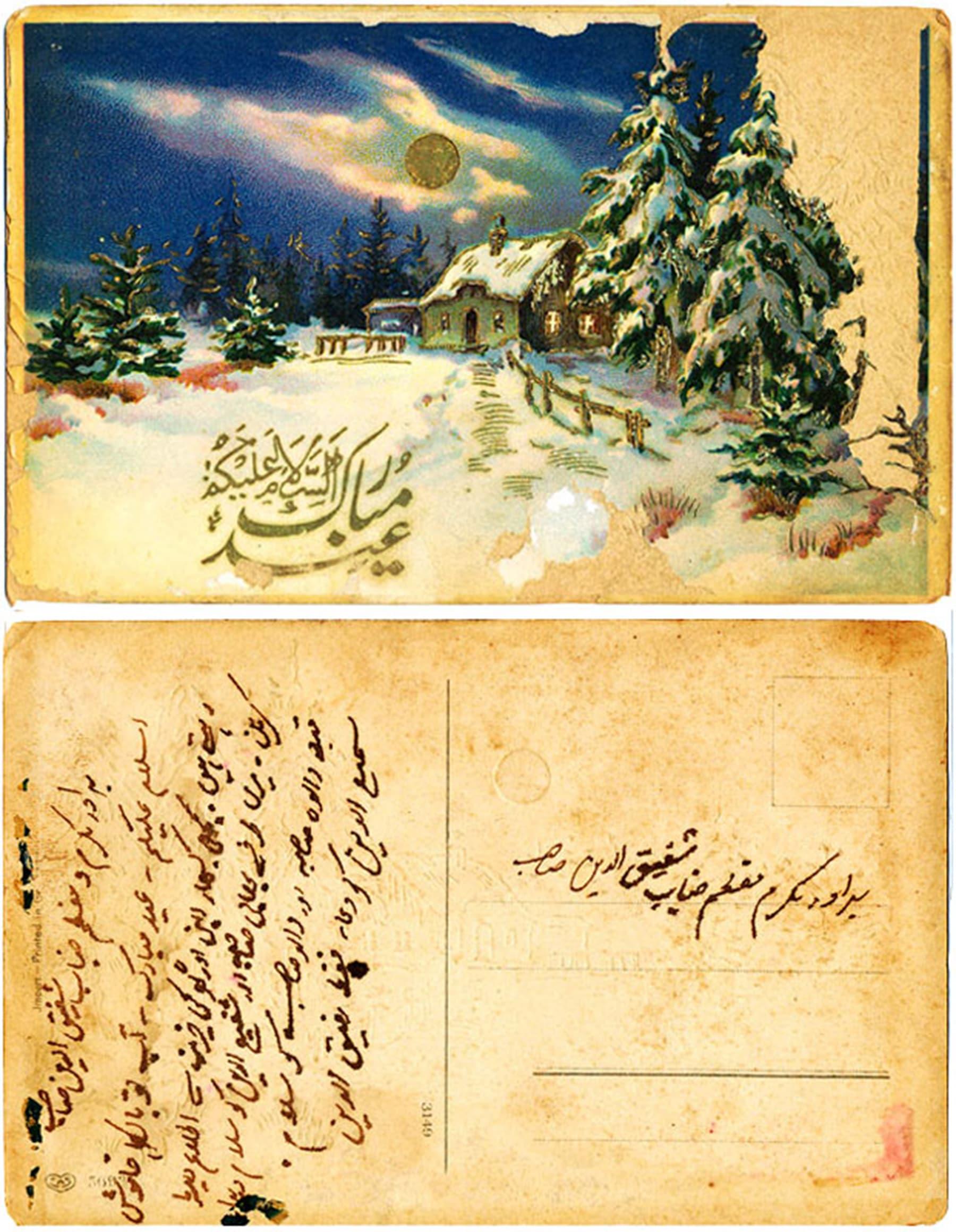 یورپ میں کرسمس کے لیے شائع کردہ کارڈ پر عید مبارک لکھا گیا ہے۔