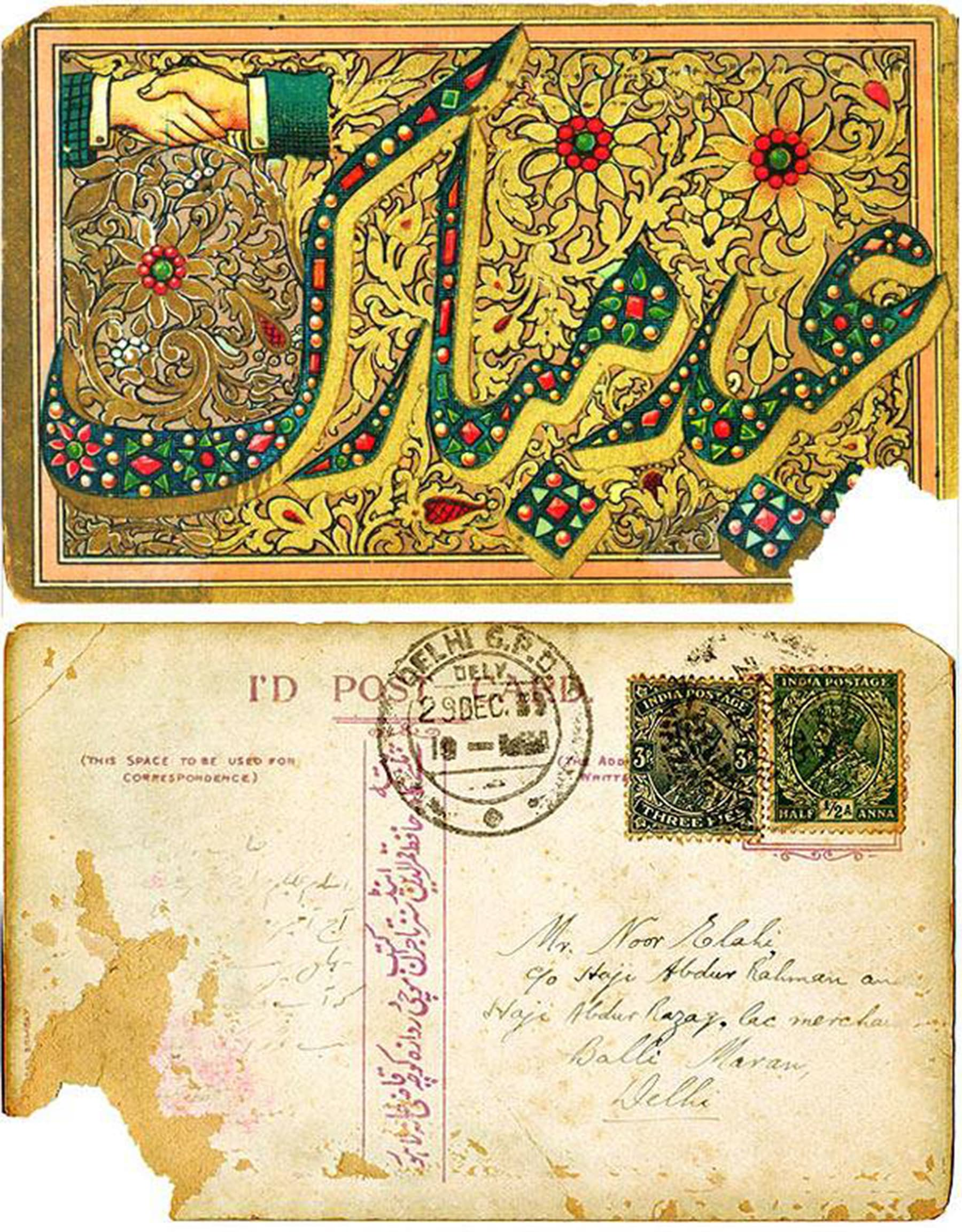 A floral Eid card. Published by Hafiz Qamruddin & Sons, Lahore and posted from Lahore on 24 December 1935. From the Priya Paul Collection, New Delhi.