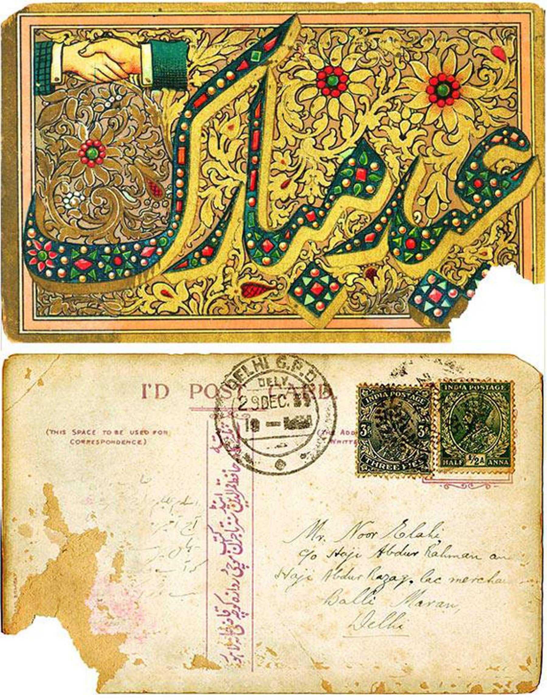 پھولوں کے ڈیزائن والا عید کارڈ، جو حافظ قمر الدین اینڈ سنز نے لاہور سے 24 دسمبر 1935 کو شائع کیا۔
