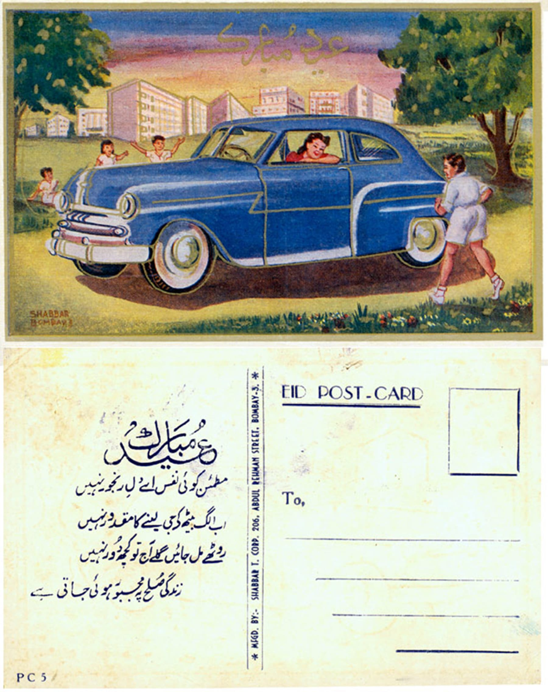 Especially for children. Eid card produced by Shabbar T. Corp. Bombay. From Omar Khan's collection.
