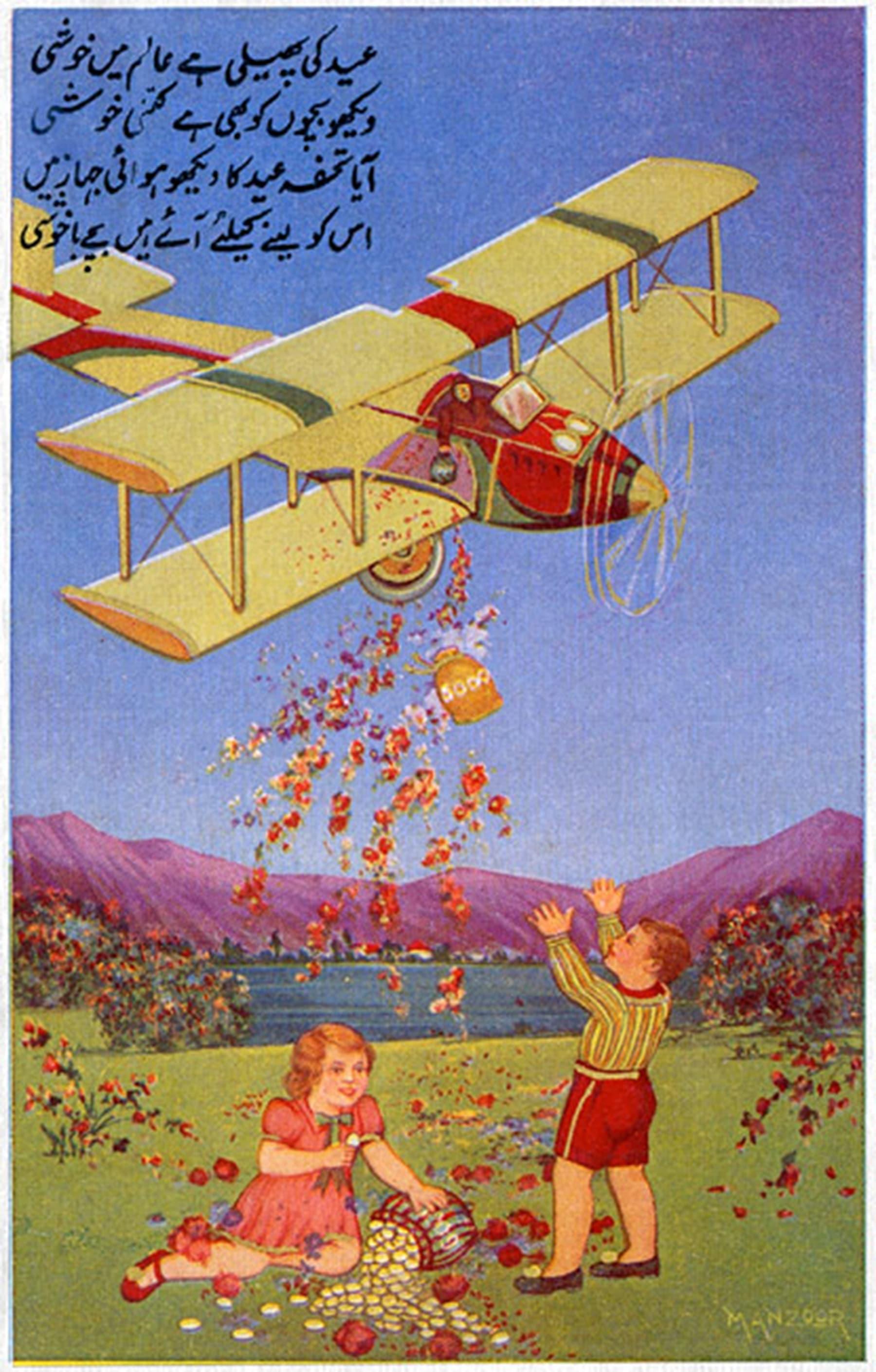 بچوں کے لیے شبر ٹی کارپوریشن کا شائع کردہ عید کارڈ۔