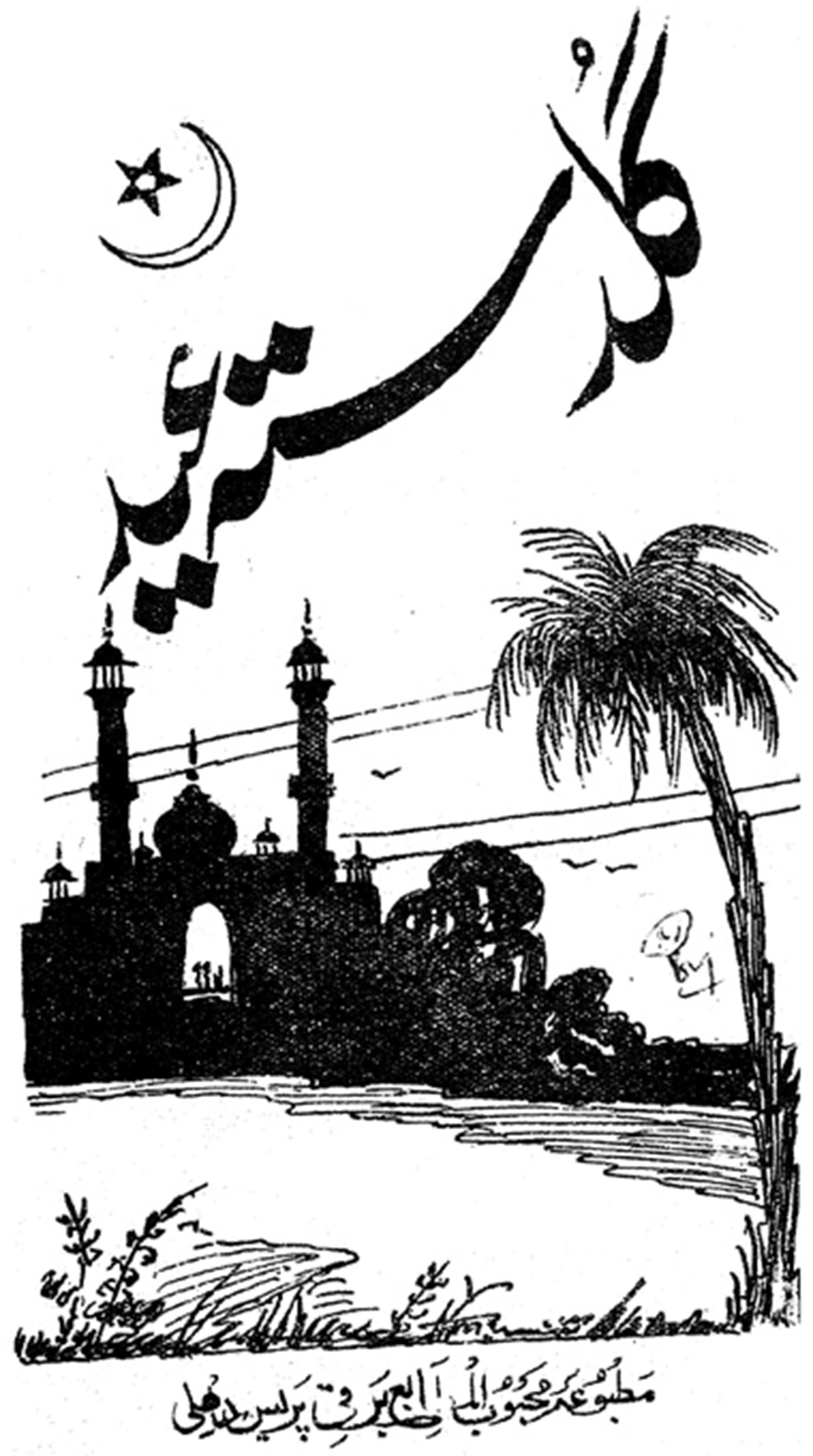 عید کی شاعری پر مبنی کتاب کا ٹائٹل، گلدستہء عید۔ جسے محبوب المطابع، دہلی، سے راشد الخیری نے شائع کیا۔