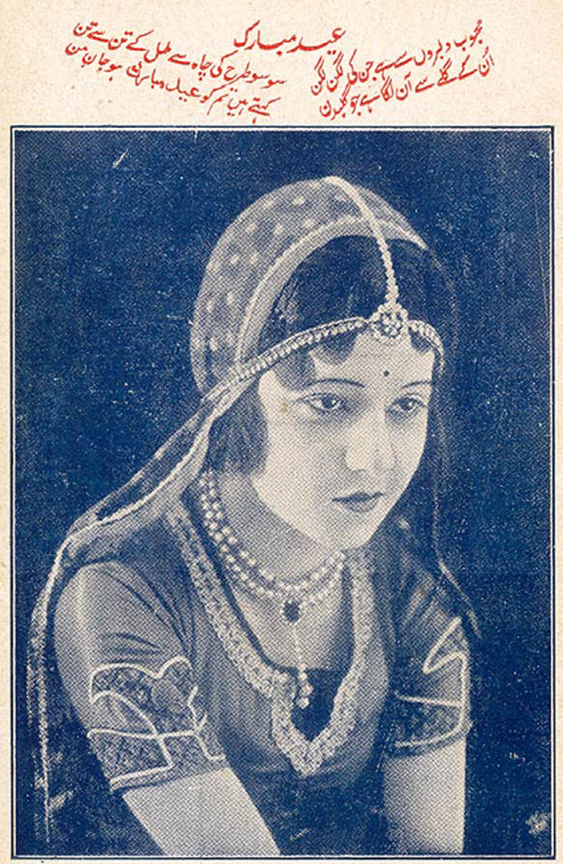 Eid Mubarak card distributed by Sultan Husen Bookseller, Bombay, featuring an unidentified Indian actress. From the collection of Reena Mohan.