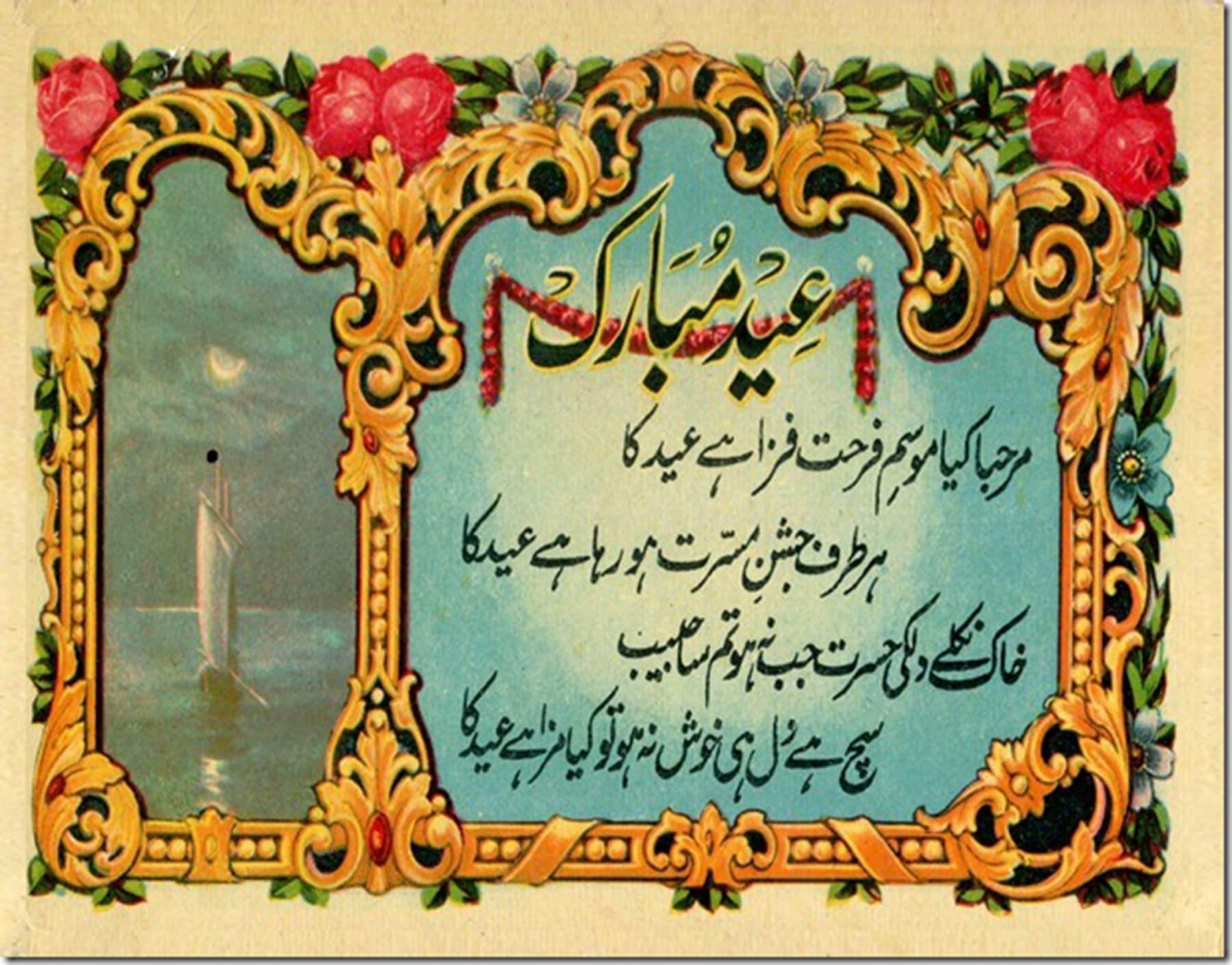 ایک زیادہ مشہور عید کارڈ۔