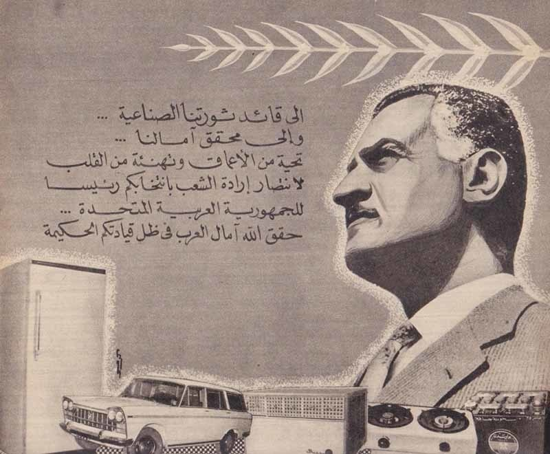 A 1965 poster eulogising the progress made under Nasser.