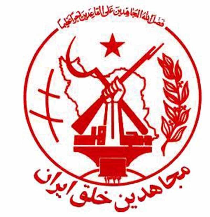 Logo of the Mujahidin-e-Khalq (MK), fusing Islamic and Marxist imagery.