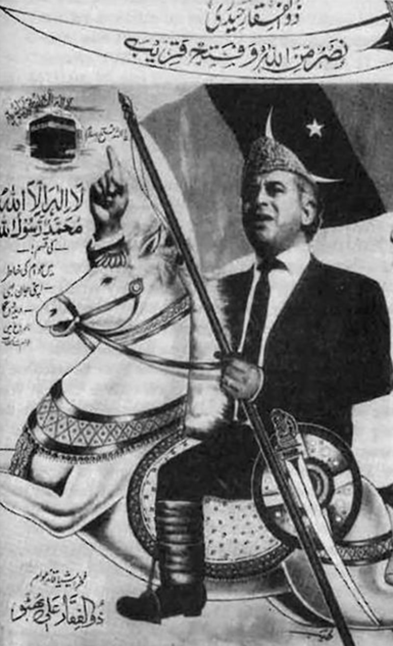 A 1970 poster showing Bhutto as an egalitarian soldier of faith and the working classes.