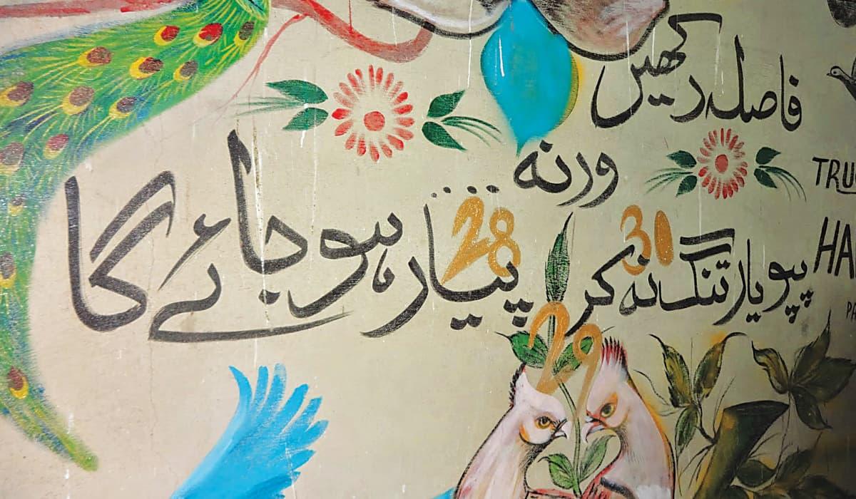Wall mural at T2F | Arif Mahmood, White Star