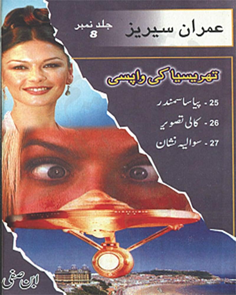 'Imran' series by Ibn-e-Safi.