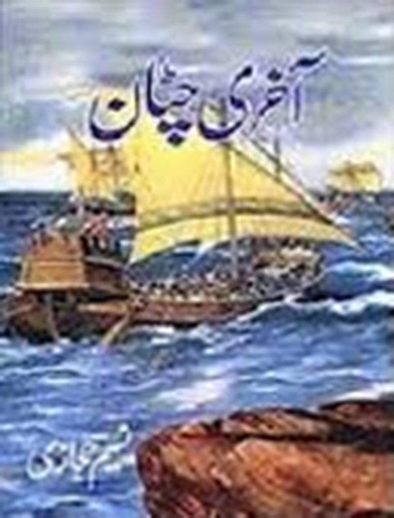 'Akhri Chattaan' by Naseem Hijazi.