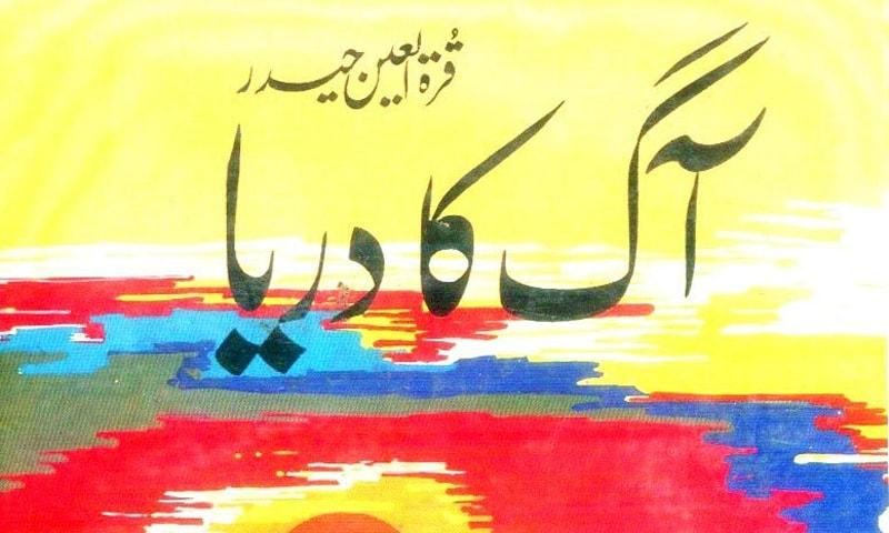Aag Ka Darya by Qurratulain Hyder