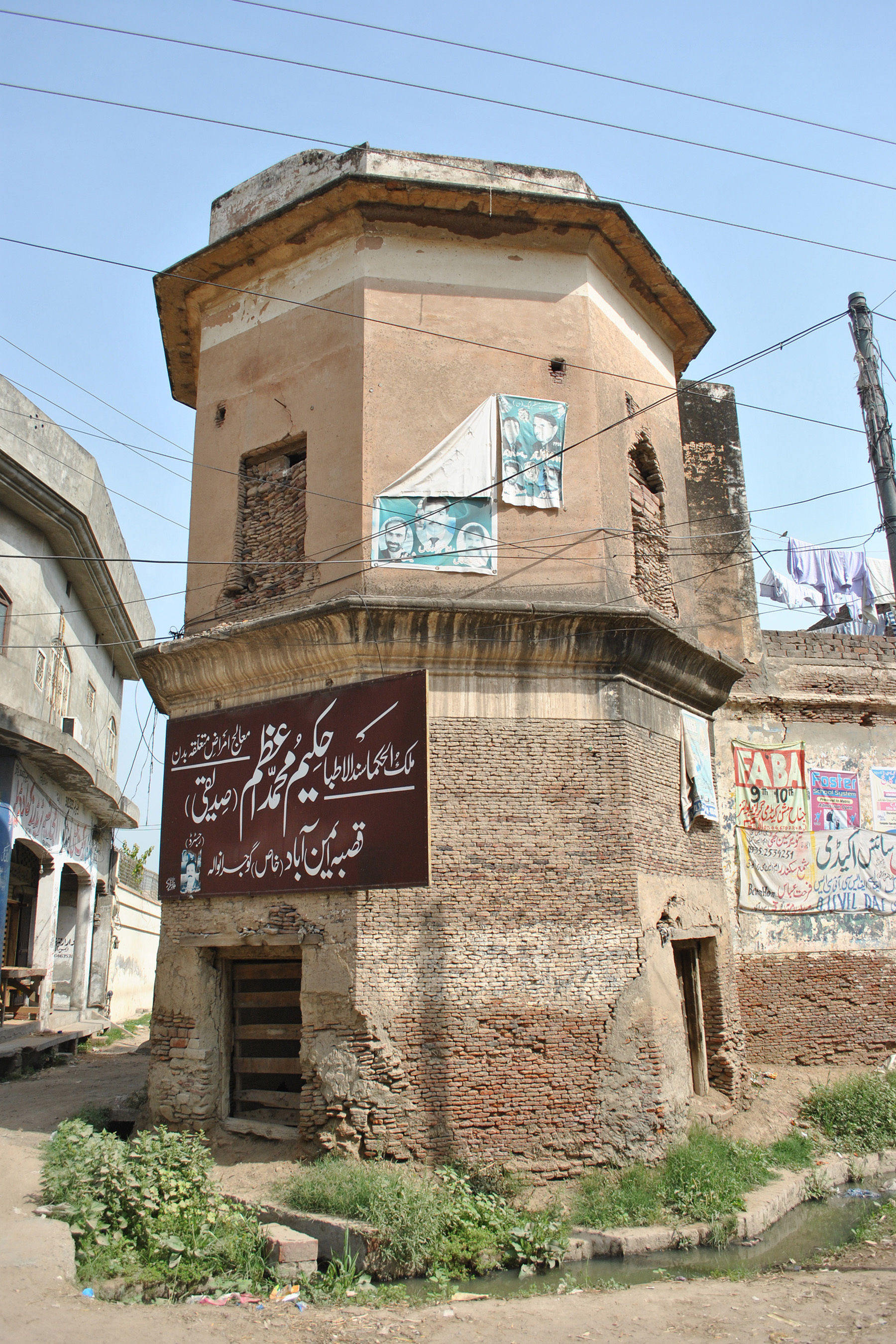An old structure which is called a 'dak chowki'. It is located a few yards away from the old gates of Eminabad.