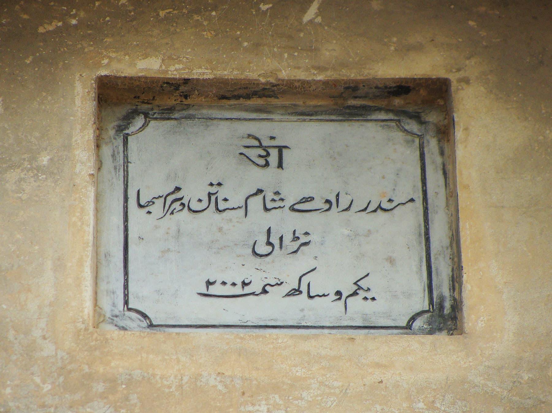 Inscription inside the temple.