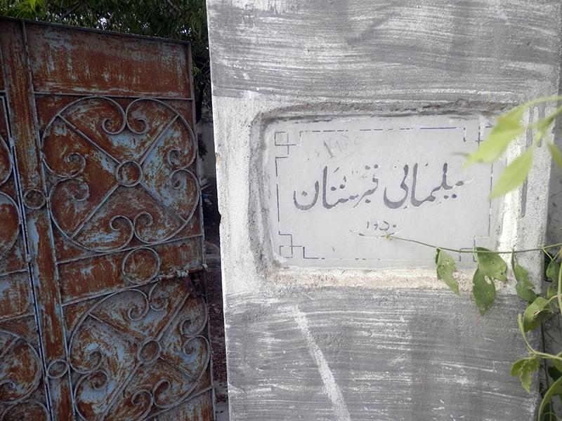 میوہ شاہ قبرستان میں سلیمانی بوہرا قبرستان کا احاطہ.