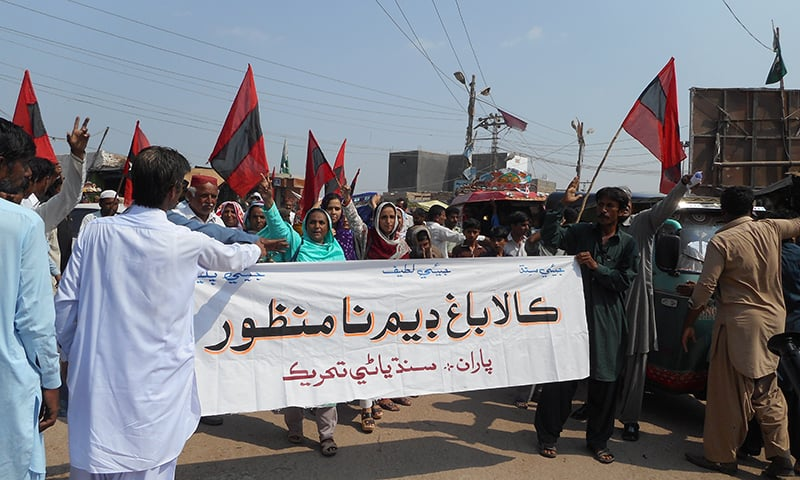 The rally comprising children and women, who were carrying party flags, placards and banners inscribed with slogans in favour of their demands.— Photo by author