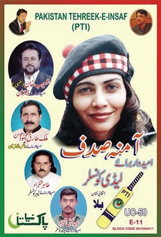 pakistan election poster best electrical circuit wiring diagram