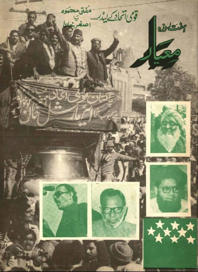 Magazine cover showing a PNA rally and leaders (1977).