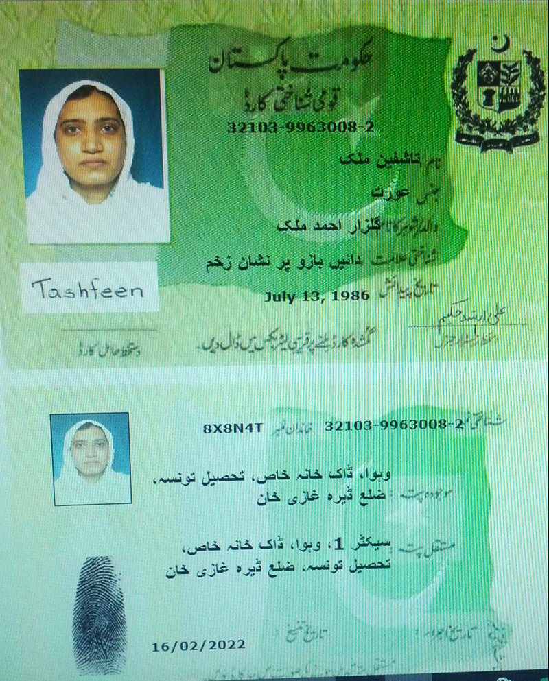 The CNIC of Tashfeen Malik is shown in this undated handout picture from a government official and obtained by Reuters on December 5, 2015.— Reuters/file