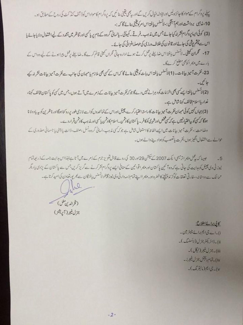 A copy of the Pemra notification