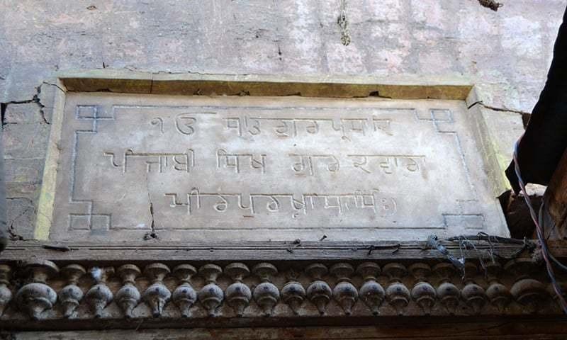 The plaque on the Gurudwara.