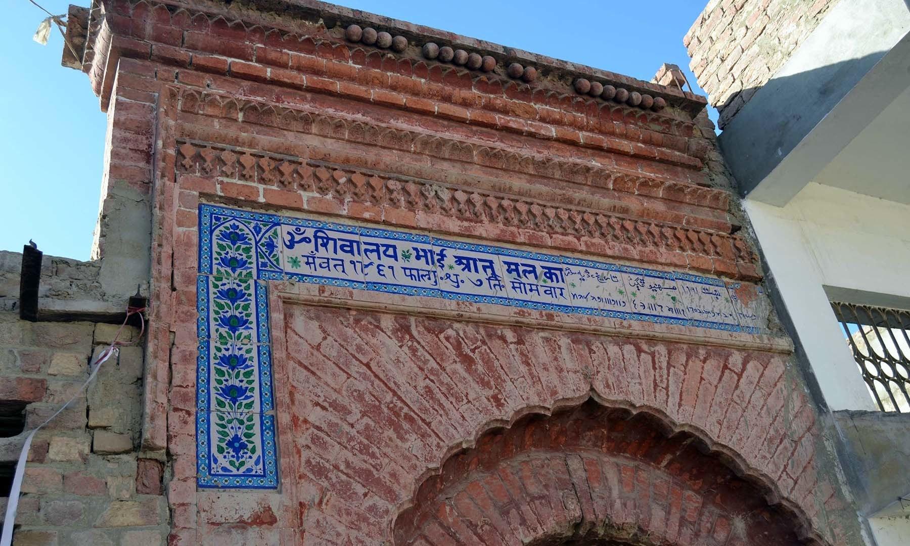 مندر کا مرکزی دروازہ.
