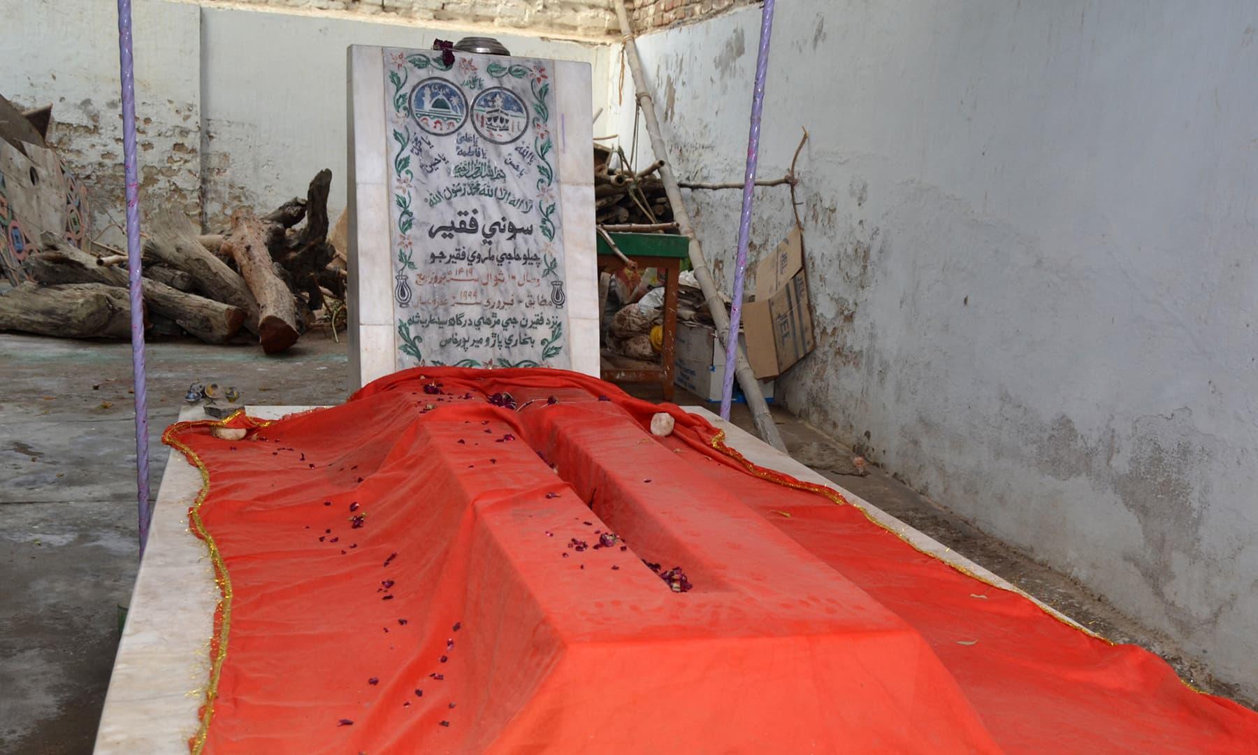 درگاہ عارب شاہ بخاری کے اندر قائم سونی فقیر کی قبر.