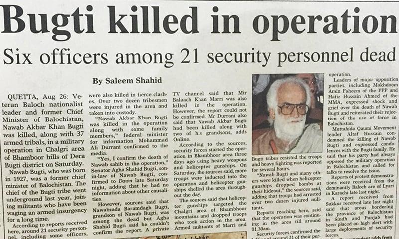 ڈان اخبار کی 27 اگست 2006ء کی اشاعت کا صفحہ اول