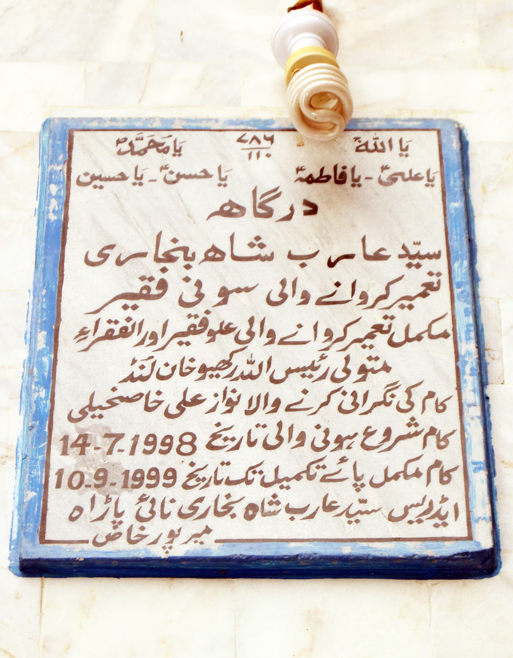 A plaque bearing the reconstruction of the shrine.