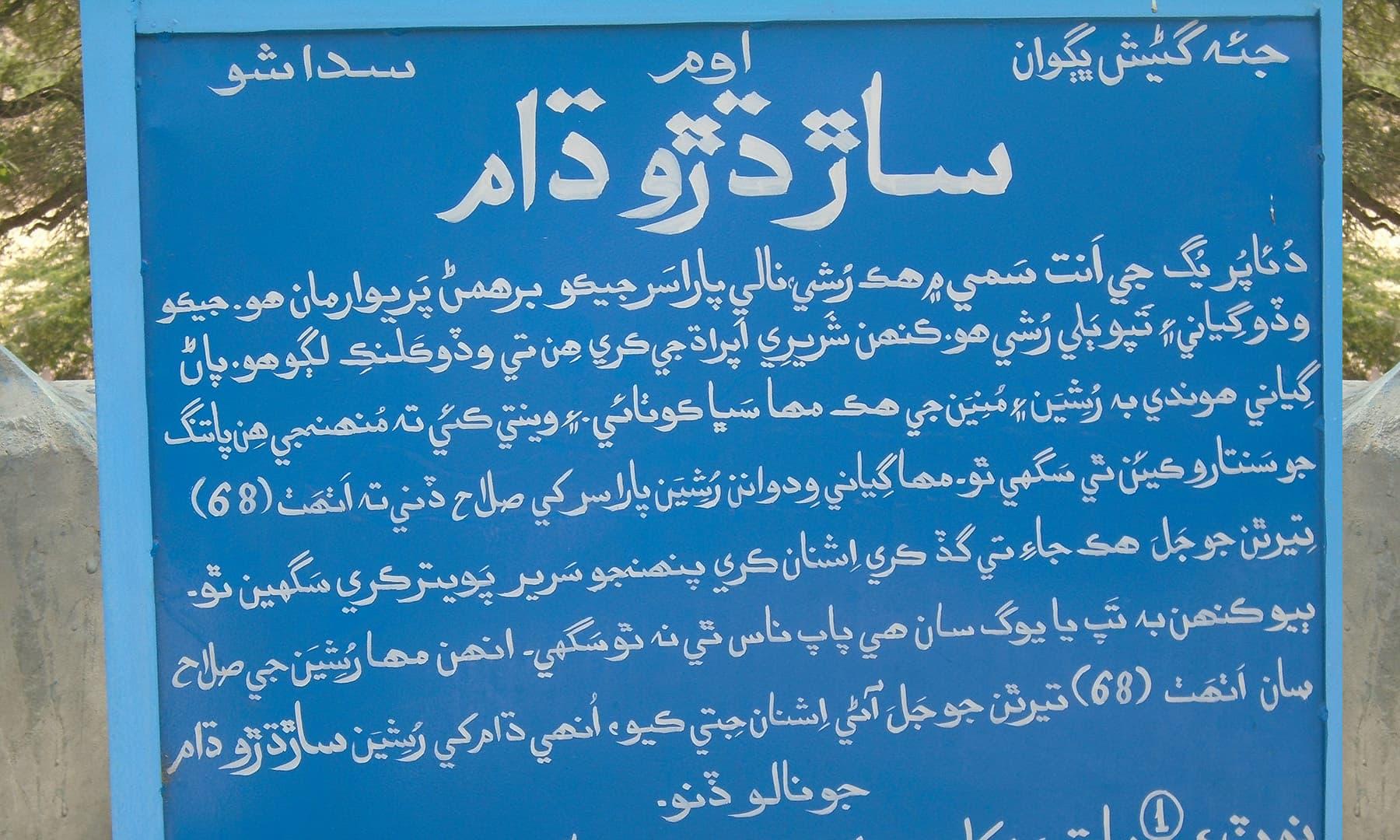 مندر کے باہر لگا ہوا بورڈ جس پر سندھی میں یہاں کی تاریخ بیان کی گئی ہے.