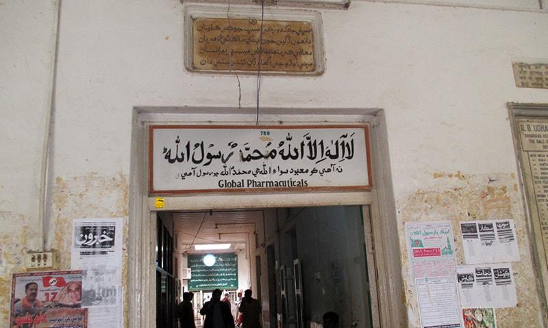 ہسپتال کے اندر دواؤں کی کمپنی کا بورڈ۔ اوپر ادھو داس کے اشعار کی تختی نظر آ رہی ہے۔ تصویر بشکریہ ضمیر اعوان