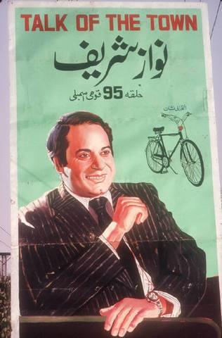 A 1990 election poster of Nawaz Sharif who at the time was leading the Islami Jamhoori Ittihad (IJI).