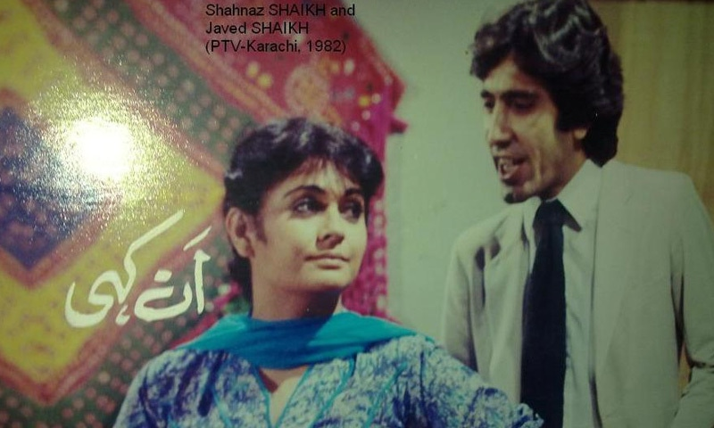 Shahnaz Sheikh and Javed Shiekh in the hugely popular PTV rom-com, Ankahi (1982). Halfway through the serial the government banned the wearing of western dress in TV plays. The ban was lifted in 1984.