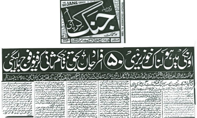 The Jang newspaper reports on the ethnic violence that flared up between Mohajirs (Urdu-speakers) and Pakhtun Afghan refugees in Karachi's Orangi Town area in 1986.