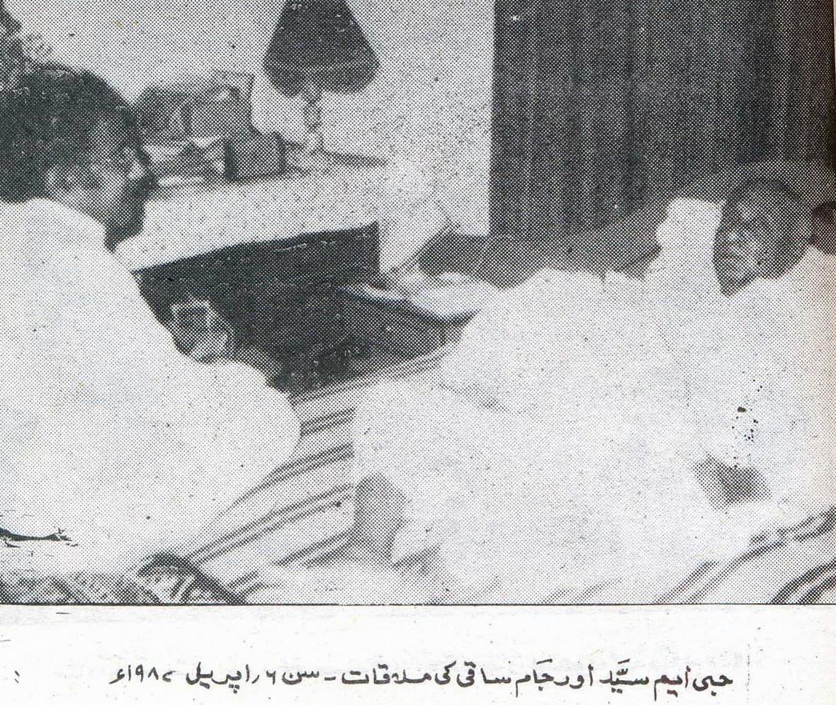 — فوٹو بشکریہ کتاب جی ایم سید کی کہانی از ظہیر احمد، مطبوعہ حیدرآباد، 1987
