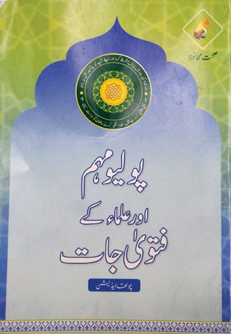 The title of the booklet containing fatwas in favour of anti-polio vaccination from Muslim scholars all over the world.—White Star