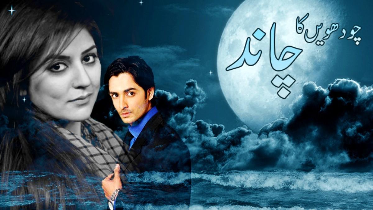 Faiza Iftikhar's big TV breakthrough came with Sanam Baloch and Danish Taimoor-starrer Chodvi Ka Chand