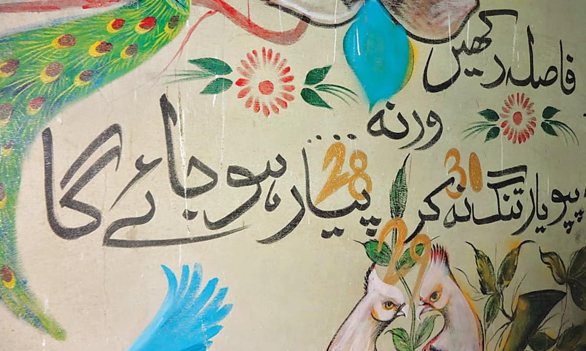 Wall mural at T2F   Arif Mahmood, White Star
