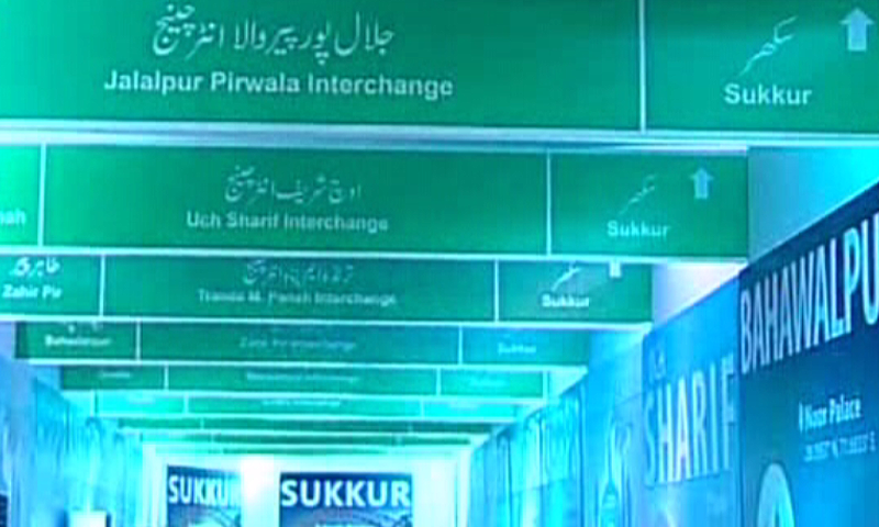 Groundbreaking ceremony of the Sukkur-Multan motorway. ─ DawnNews
