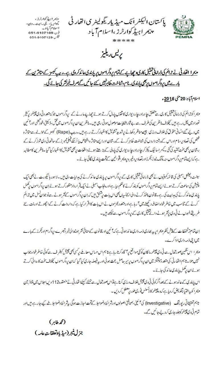 Pemra notification regarding ban on crime re-enactment shows─ Pemra Facebook page