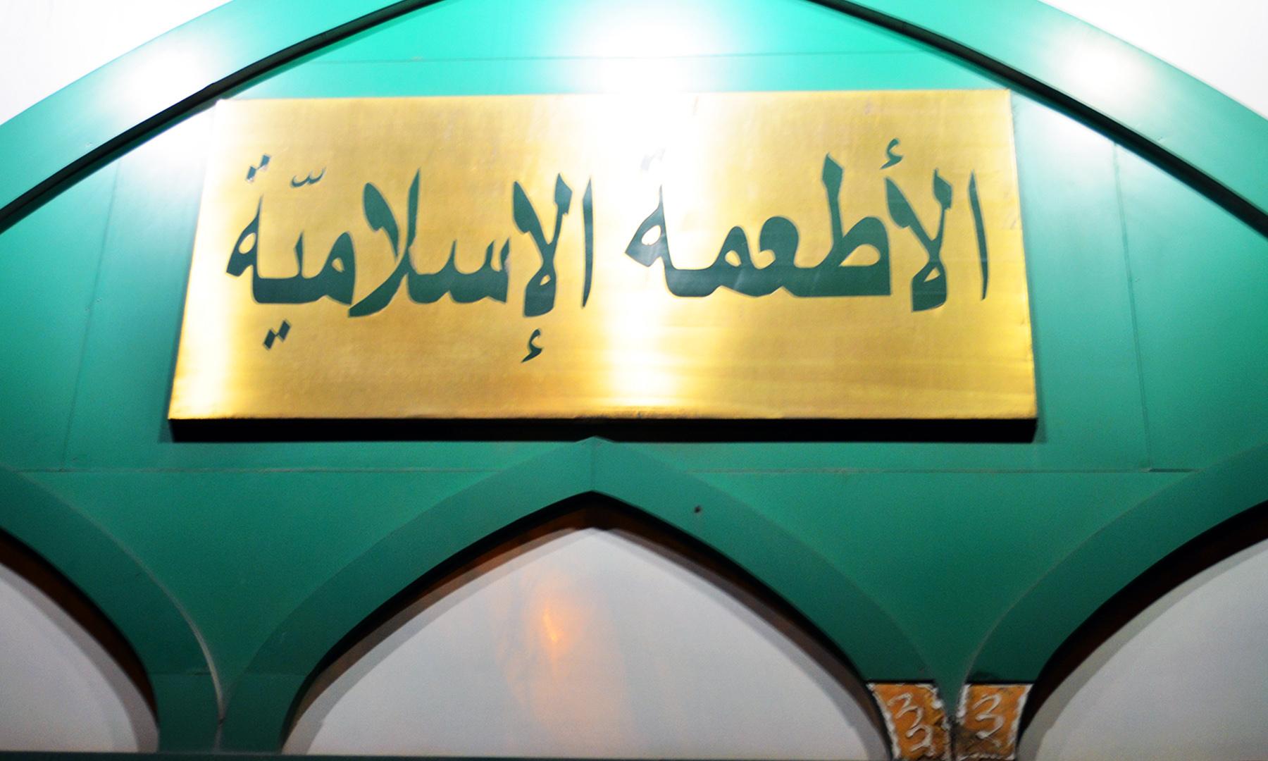 مسلم گلی میں واقع ایک ریسٹورنٹ  — تصویر رمضان رفیق