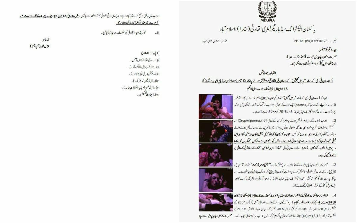 The PEMRA notice to Urdu1