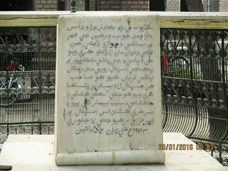 The dedication tablet commemorating Udhaw Das. —Photo by Zubair Hakro