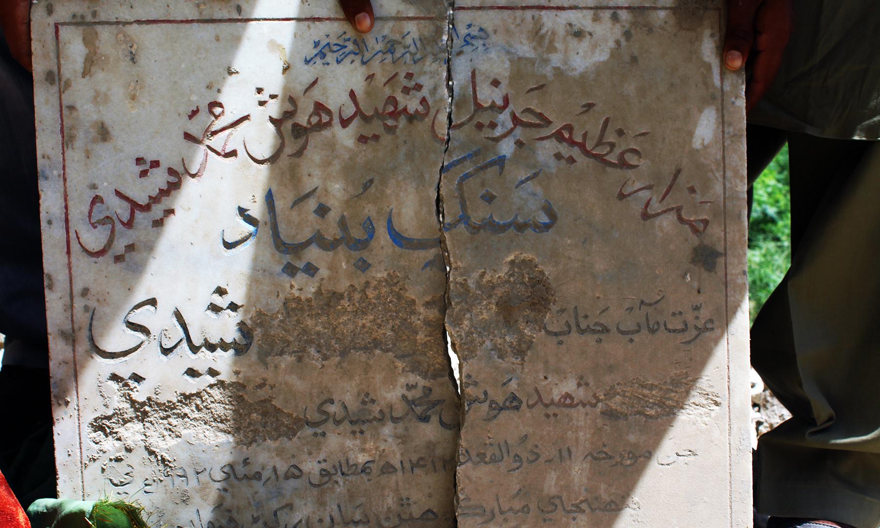 ہوشو شیدی کی قبر کا کتبہ — تصویر اختر حفیظ