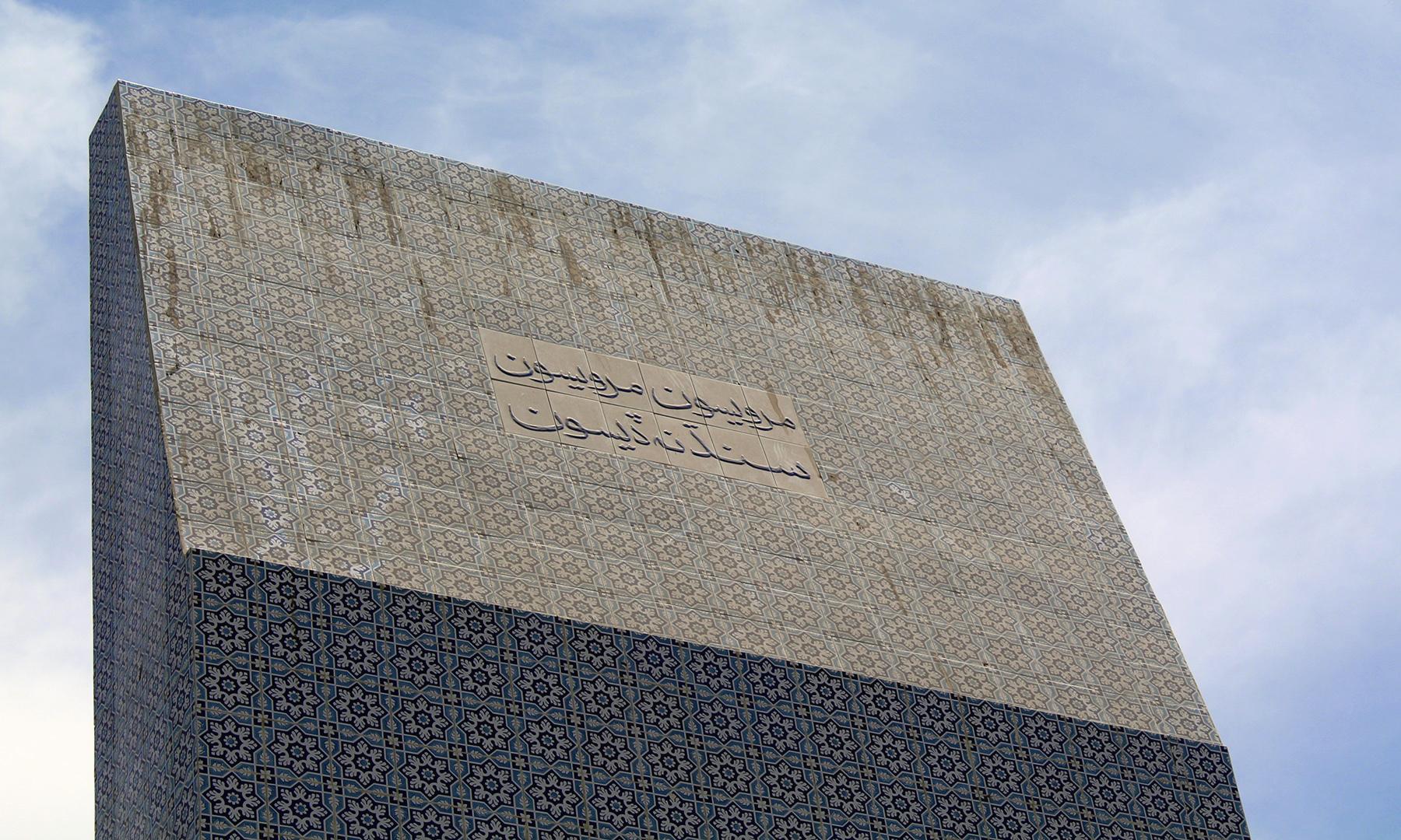 ہوشو شیدی سے منسوب یادگار جہاں ان کا مشہور نعرہ 'مرویسوں مرویسوں، سندھ نہ ڈیسوں' (مر جائیں گے، سندھ نہیں دیں گے) لکھا ہے — تصویر اختر حفیظ