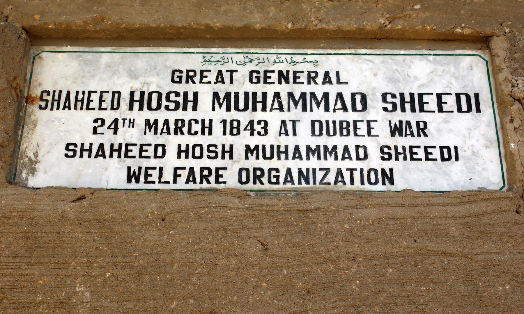 ہوشو شیدی کے نام سے منسوب فلاحی تنظیم کی طرف سے نصب شدہ عقیدت مندانہ تختی — تصویر اختر حفیظ