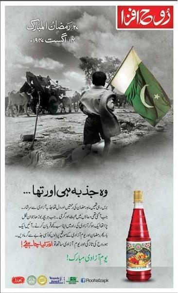 2012 میں یوم آزادی کے دن روح آزادی کے موقعے پر روح افزا کا اشتہار